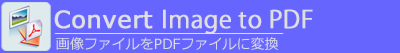 Convert Image To PDF - ファイル変換ソフト